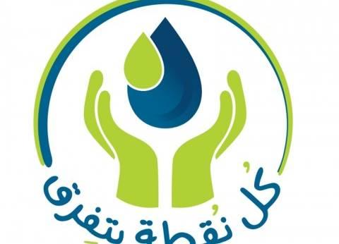 """حملة قومية لترشيد استهلاك المياه بشعار """"كل نقطة بتفرق"""""""