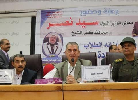 محافظ كفر الشيخ: صرف مكافأة للمتفوقين في الإعدادية