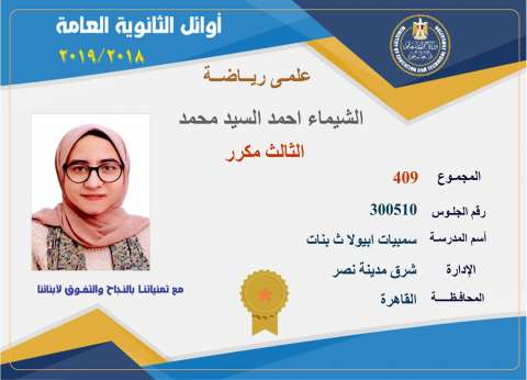 القاهرة تتصدر أوائل الثانوية العامة 2019