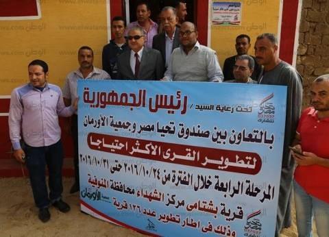 تسليم 30 منزلا للمواطنين الأكثر احتياجا في قرية بشتامي بالمنوفية