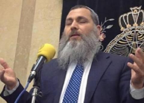 حاخام إسرائيلي يتوقع زيادة الإرهاب في أوروبا والولايات المتحدة