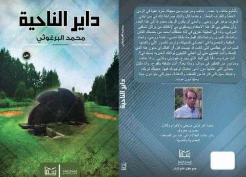 """محمد البرغوثي في """"داير الناحية"""".. مرثية للقرية المصرية في زمن التشوه"""