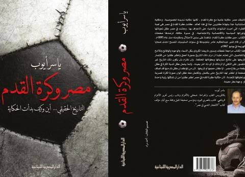 """""""حكايات كرة القدم وتاريخها في مصر"""".. أحدث إصدارات """"المصرية اللبنانية"""""""
