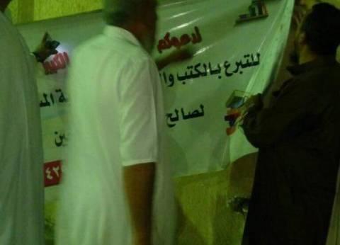 «أوقاف الإسكندرية» تزيل لافتات للدعوة السلفية تدعو لصلاة العيد