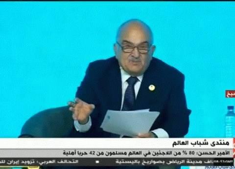 """الحسن بن طلال بـ""""منتدى شباب العالم"""" ينقل تحيات ملك الأردن لمصر"""