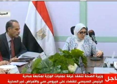 وزيرة الصحة تتفقد غرفة عمليات الوزارة لمتابعة مبادرة quotفيروس سيquot