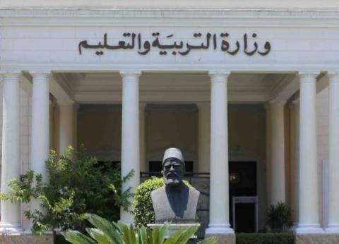 «تعليم الإسكندرية» تحذر أولياء الأمور: «رويال بوك» غير مرخص