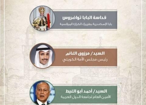 صفحة الأزهر تنشر قائمة المتحدثين بمؤتمر القدس