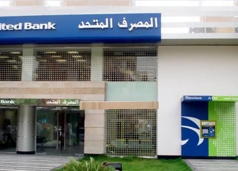"""""""المصرف المتحد"""": نستهدف المشاركة في خطط التنمية المستدامة"""