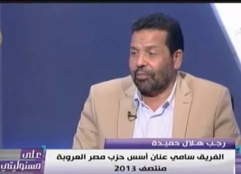 """رجب حميدة: """"سامي عنان بعد إعلان ترشحه للرئاسة بقى يكلمني على واتس آب"""""""