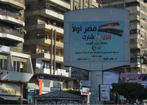 بحضور أبو شقة.. وفد الأقصر ينظم مؤتمرا لدعم السيسي