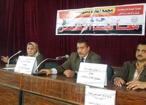 """""""معا ضد التنمر"""" حملة لمجمع إعلام دمنهور في البحيرة"""
