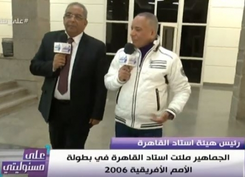"""رئيس ستاد القاهرة: """"الجمهور المصري جميل.. واللي هيكسر كرسي هيتجاب"""""""