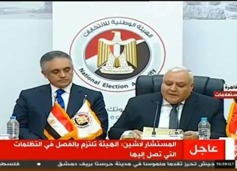 عاجل| رئيس quotالوطنية للانتخاباتquot: إجراء quotالرئاسيةquot تحت إشراف قضائي كامل