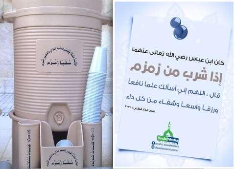 """ماء زمزم من """"البئر"""" لـ31 ألف مصدر لزوار بيت الله الحرام"""