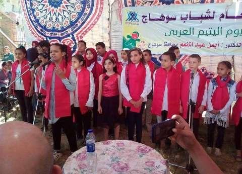 """كورال الأطفال والموسيقى العربية في احتفالية عيد اليتيم بـ""""استاد سوهاج"""""""