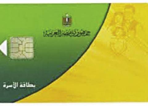 """""""تموين الفيوم"""": قريبا استلام دفعة جديدة من بطاقات التموين الذكية"""