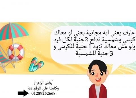 صور.. منشورات لتوعية المصطافين بأسعار الخدمات في شواطئ الإسكندرية