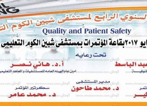 مستشفى شبين الكوم التعليمي تعقد مؤتمرها السنوي الرابع الأربعاء