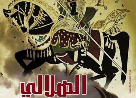 """ملحمة الهلالي لأول مرة في """"الجمهورية"""" وأوبرا الإسكندرية ودمنهور"""