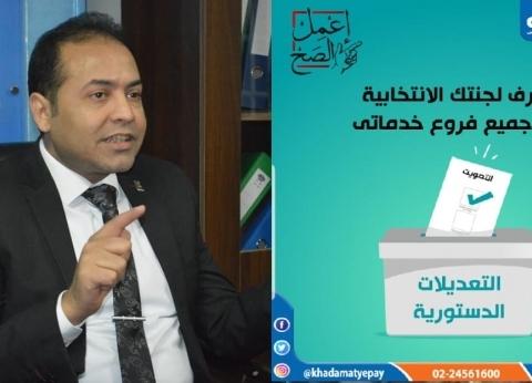 """""""خدماتي"""" تطلق خدمة الاستعلام عن لجان الاستفتاء مجانا"""