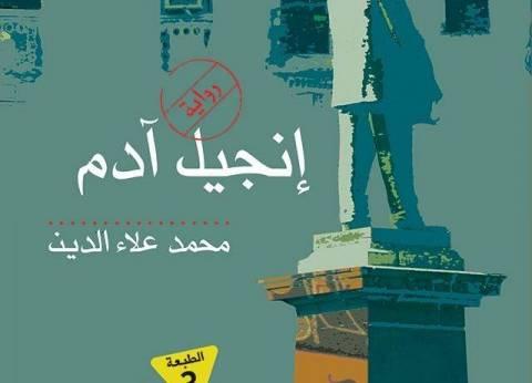 """حفل توقيع أعمال الروائي محمد علاء الدين في جناح """"ميريت"""" بمعرض الكتاب.. الجمعة"""