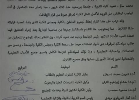 """استقالة هيئة تدريس """"تربية بورسعيد"""": رئيس الجامعة يصفي حسابات شخصية"""