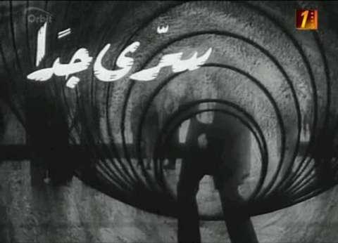 """""""سري جدا"""".. قصة الفيلم الوحيد للمؤلف """"سعيد عبد الغني"""""""
