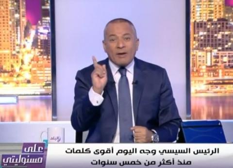 """أحمد موسى: كلمة السيسي بمنتدى شباب العالم """"الأقوى"""" منذ 5 سنوات"""