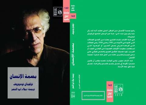 """""""تودوروف"""" يكشف عن البصمات الإنسانية للمؤثرين في حياته بمعرض الكتاب"""