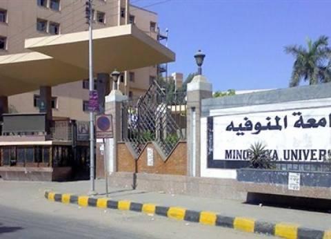 بريد الوطن| جامعة المنوفية ترد على احتجاج الأمن الجامعى