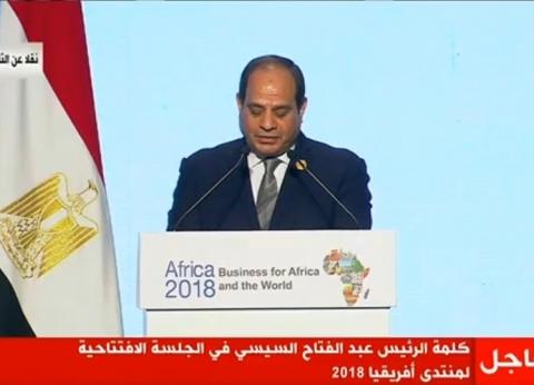 """نص كلمة السيسي بـ""""إفريقيا 2018"""": قطعنا شوطا طويلا على طريق الإصلاح"""