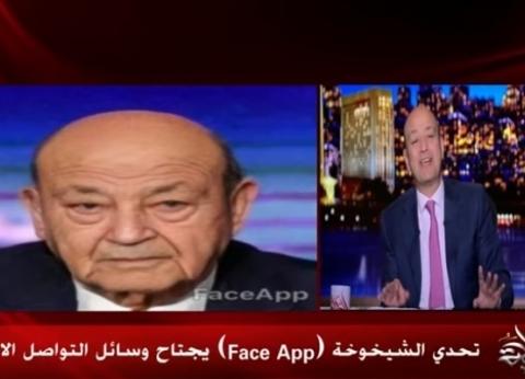 """أديب يعرض صورته في تحدي FaceApp: """"التطبيق فشل أمام عمرو دياب"""""""