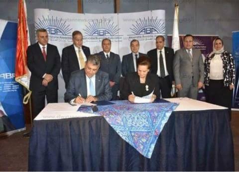 محافظ البحيرة توقع بروتوكول تعاون مع جمعية رجال الأعمال بالإسكندرية
