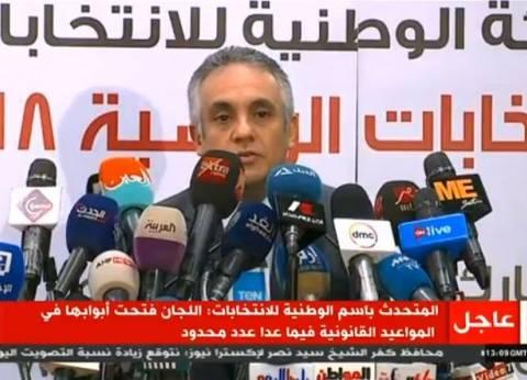 """الوطنية للانتخابات: الهيئة لا تعلم ديانة المصوتين.. جميعهم """"مصريون"""""""