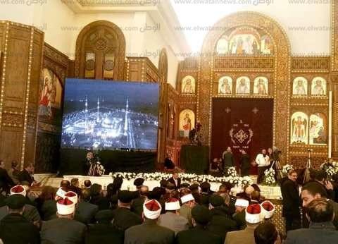 «بطريركية القاهرة»: افتتاح «الفتاح العليم» و«ميلاد المسيح» مشهد لم يتكرر