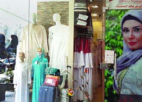 ملابس الإحرام ارتفعت 50% عن العام الماضى وبائعون: طقم اقتصادى للنساء بـ250 جنيهاً