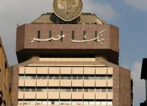 شهادات ادخار بنك مصر تجمع 12 مليار جنيه حتي الآن