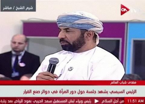 """نائب وزير الشباب العماني يطالب بترشيح """"السيسي"""" رئيسا لشباب العالم"""