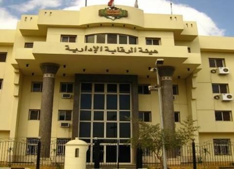 """وكيل """"الرقابة الإدارية"""" السابق: الهيئة تراقب كل الأجهزة في مصر"""