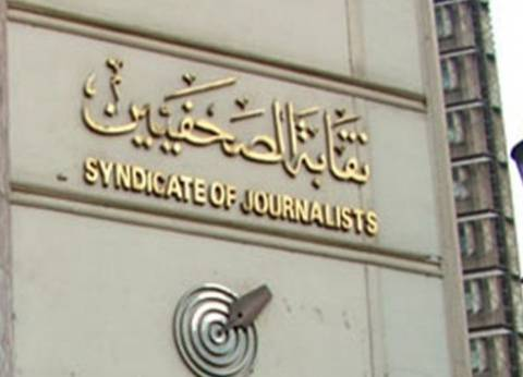 """""""المصريين الأحرار"""" يدعو """"النواب"""" لتشكيل لجنة تقصي حقائق لبحث أزمة """"الصحفيين"""""""