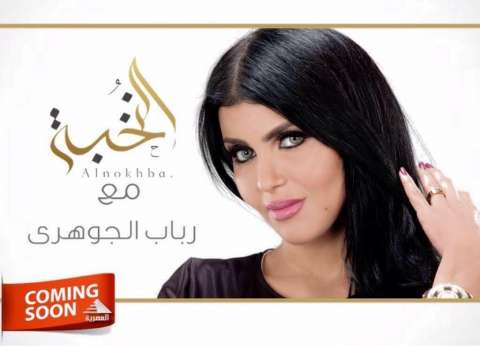 """الجوهري تقدم برنامج """"النخبة"""" على التلفزيون المصري قريبا"""