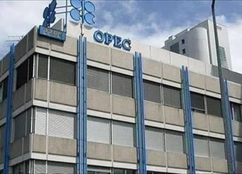 """وكالة تركية: """"أوبك"""" تتوقع تراجع الطلب على النفط الخام الذي تنتجه"""