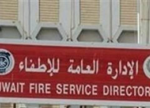 """""""الإطفاء"""" الكويتية تدعو إلى الحيطة والحذر من عدم استقرار الحالة الجوية"""