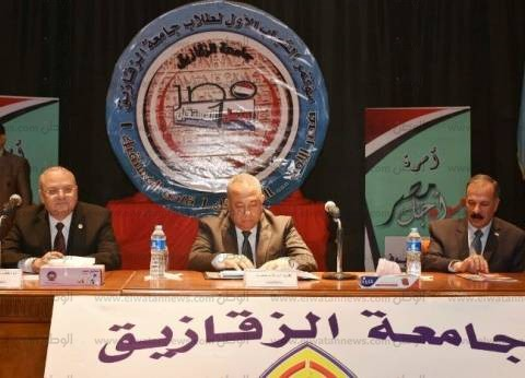 محافظ الشرقية يشهد فعاليات المؤتمر الأول لشباب جامعة الزقازيق