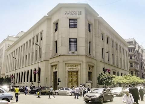البنك المركزي المصري يطرح 120 مليون دولار