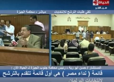 """رئيس محكمة الجيزة: """"نداء مصر"""" أول قائمة تتقدم بالترشح للبرلمان"""