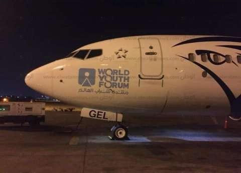مطار شرم الشيخ الدولي ينهي الاستعدادات الخاصة بمنتدى شباب العالم