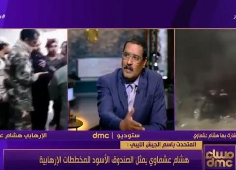 """""""الجيش الليبي"""": لن نعرض صور أسرة الإرهابي عمر رفاعي سرور لدواع إنسانية"""