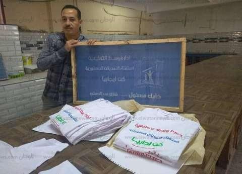"""مدرسة تطبع 50 """"تي شيرت"""" لدعم المشاركة بالاستفتاء في الإسكندرية"""